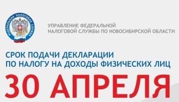 /component/k2/item/1130-srok-podachi-deklaratsii-o-dokhodakh-do-30-aprelya.html