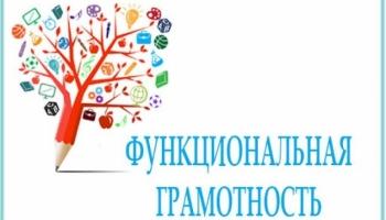 /component/k2/item/1127-formirovanie-i-otsenka-funktsionalnoj-gramotnosti-obuchayushchikhsya-prioritetnye-zadachi-na-iv-chetvert.html