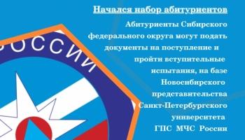 /component/k2/item/1112-predstavitelstvo-sankt-peterburgskogo-universiteta-gps-mchs-rossii-v-g-novosibirsk-novosibirskoj-oblasti-priglashaet-k-postupleniyu.html