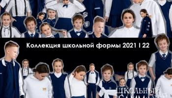 /component/k2/item/1131-28-aprelya-vozmozhnost-zakazat-shkolnuyu-formu-ot-firmy-samm-v-200-kabinete-gimnazii.html