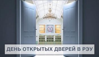 /component/k2/item/1122-priglashenie-na-ochnyj-den-otkrytykh-dverej-reu-im-g-v-plekhanova.html