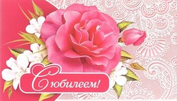 /component/k2/item/1101-s-yubileem-uvazhaemaya-tatyana-aleksandrovna.html