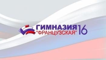 /component/k2/item/1133-o-rabote-mbou-gimnaziya-16-frantsuzskaya-v-majskie-dni.html